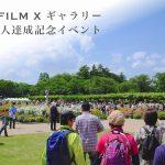 FUJIFILM X ギャラリー 1000人達成記念イベントに参加