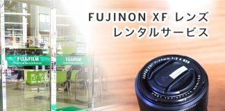 XFレンズのレンタルサービス