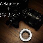 X-E2,XF23mm接写リング