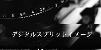 X-E2のデジタルスプリットイメージ