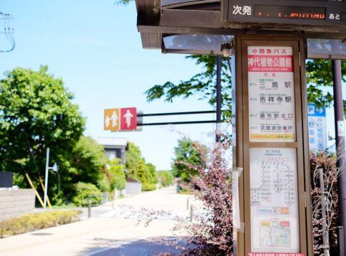 神代植物公園前バス停留所