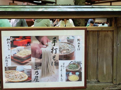 神代植物公園の蕎麦屋