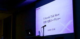 佐野史郎X-Pro1トークショー