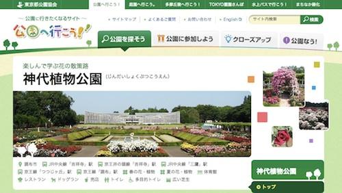jindai-shokubutu-park