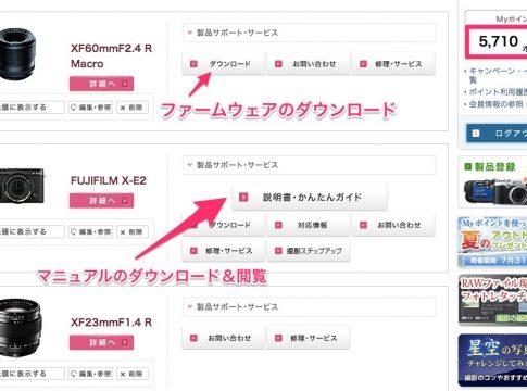 MY Fujifuilmログイン画面