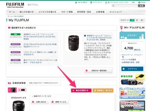 富士フイルムの製品を登録する