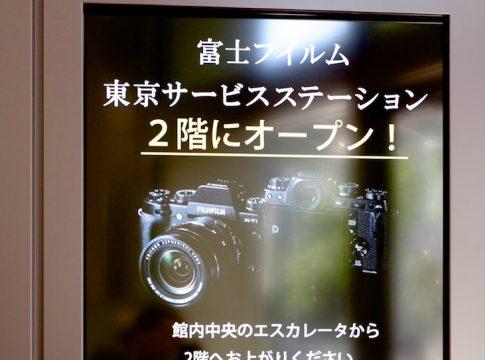 FUJIFILM東京サービスステーション