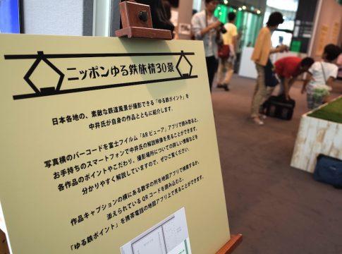 ニッポンゆる鉄旅情30景