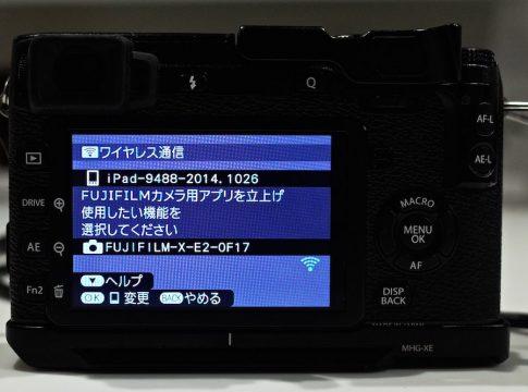X-E2のWi-Fi設定