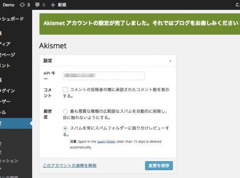 Akismetの有効化完了