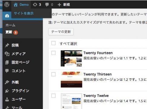 Wordpressのサイトを表示