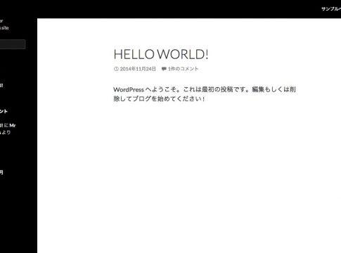 Wordpressのデフォルトテーマ