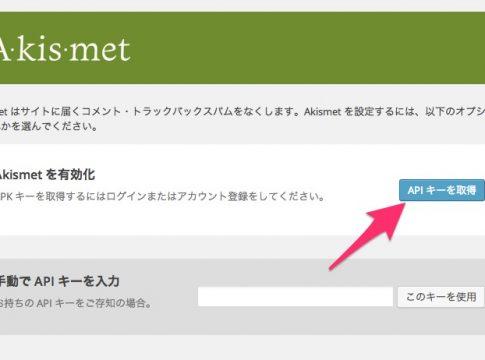 Akismet API Keyを取得