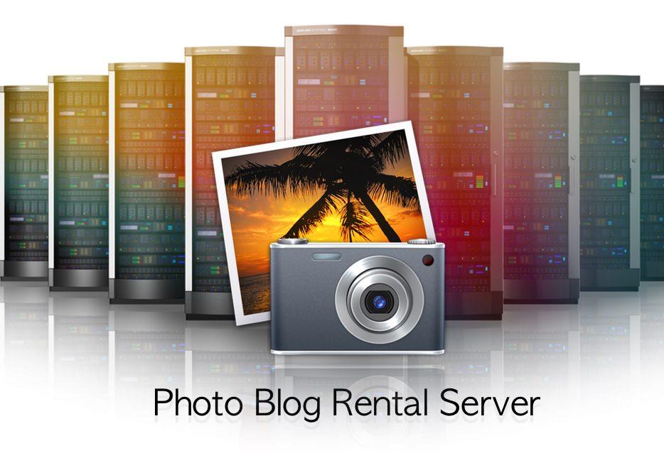 写真ブログ用のレンタルサーバー