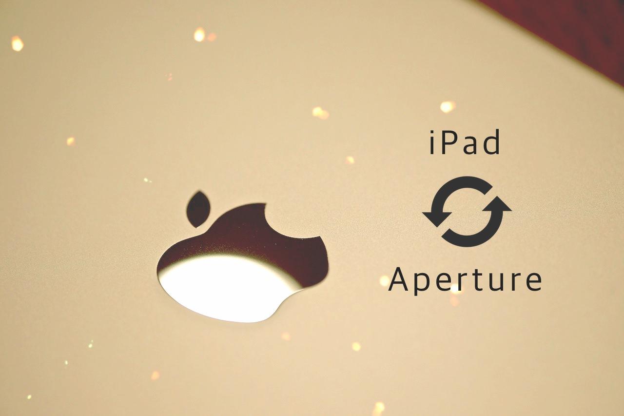 iPadとApertureの連携