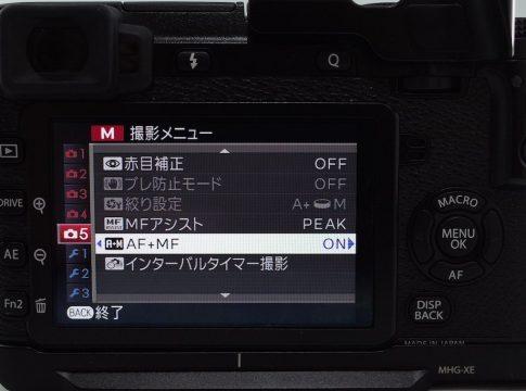 AF + MFモード