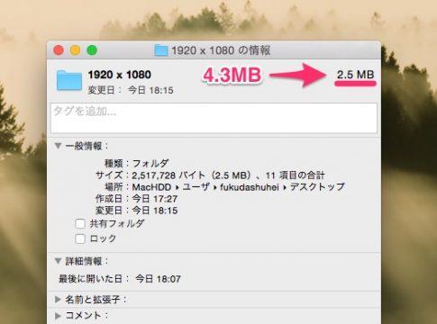 ファイルサイズの軽量化