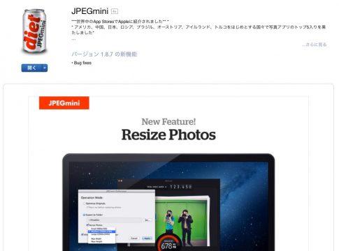 JpegMiniのダウンロード