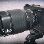 X-E2ファームウェア3.0